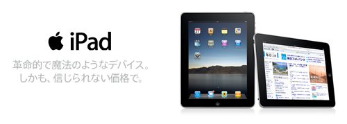 iPad | SoftBank