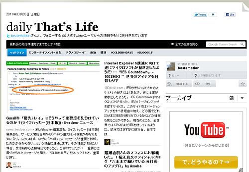 「Daily That's Life」創刊