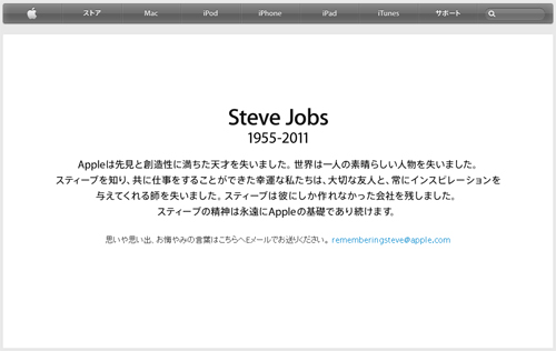 Thanks, steve jobs.