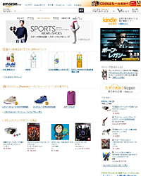 Amazon.co.jp (after)