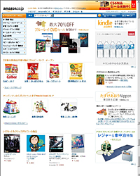 Amazon.co.jp (before)