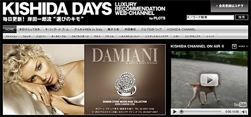 KISHIDA DAYS - LUXURY RECOMMENDATION WEB-CHANNEL by PLOTS